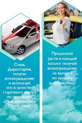Условия программы Мой автомобиль Орифлэйм