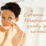 Советы по вечернему уходу для поддержания вашей красоты