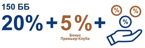 Премьер-клуб 150ББ
