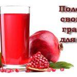 Гранат: чудесный фрукт для здоровой и сияющей кожи