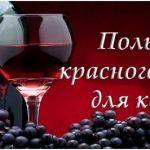Польза красного вина для кожи. Как использовать красное вино в уходе за кожей лица