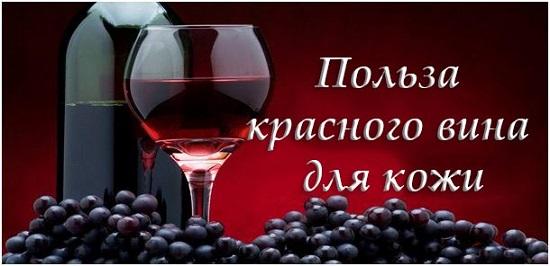 Польза красного вина для кожи