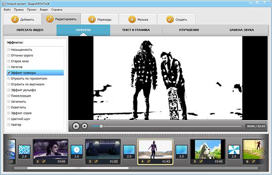 ВидеоМОНТАЖ скриншот