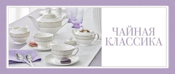 Программа лояльности «Чайная классика»