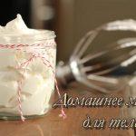 Как сделать домашнее масло для тела? 6 рецептов масла для мягкой и эластичной кожи