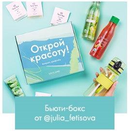 Бьюти-бокс от @julia_fetisova