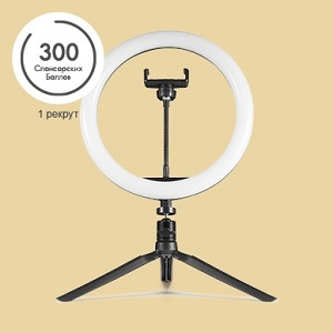 Кольцевая лампа для видео