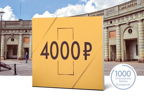 4000 рублей