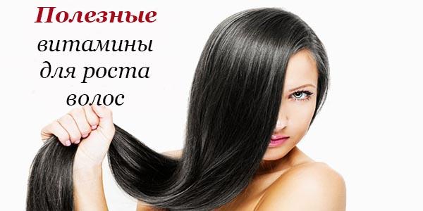 Полезные витамины для роста волос